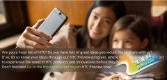 HTC推出Preview项目 邀请用户体验产品