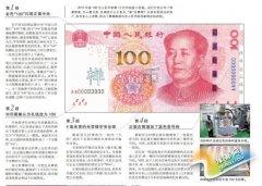 新版人民币发行 四招识别金色100元