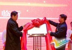 中国网商诚信论坛在山东临沂隆重举行