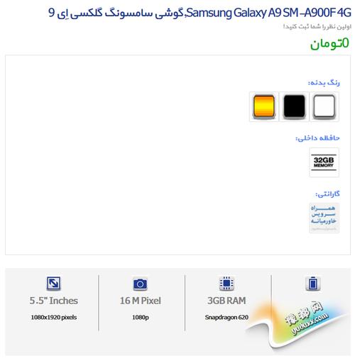 三星Galaxy A9亮相 配骁龙620处理器
