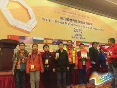 第六届世界数学锦标赛在北京落幕 平行线代表队摘三金一银七铜