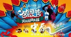 """""""感恩节火鸡趣味大战""""本周六将绚丽上演!"""