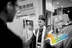 互联网金融成北京金博会亮点