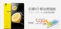 2GB大内存 乐檬K3增强版京东现货发售