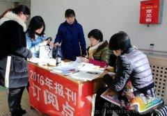 陕县掀起党报党刊征订工作高潮