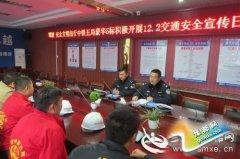 卢氏县公安局民警到重点企业上交通安全课