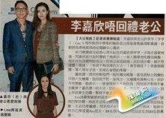 李嘉欣许晋亨庆结婚7周年 与儿子同吃烛光晚餐
