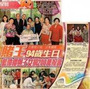 赌王94岁生日 二太蓝琼缨与子女捐200万祝寿