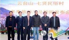 七贤民俗村和云台山风景名胜区结盟战略合作签约