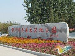 郑州黄河国家湿地公园()