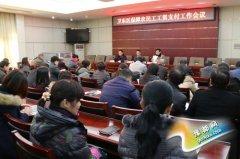 2016年春节前保障农民工工资支付工作会议召开