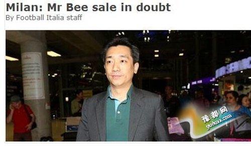 米兰被耍?泰商4.8亿收购竟是骗局