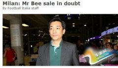 米兰被耍?泰商4.8亿收购竟是骗局 将遭议会调查