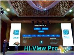 海信发布中国首颗自主研发的画质引擎芯片