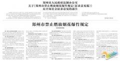 郑州市禁止燃放烟花爆竹规定征求意见稿
