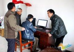 陕县西李村乡首家电商正式运营