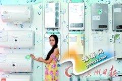 """冰箱热水器可贴""""鲜净""""标识 让消费者心中有数"""