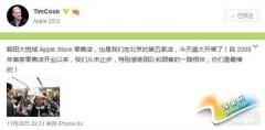 北京第五家Apple Store开张 亚洲区最多