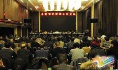 我县召开县委党的群团工作会议