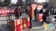 """平舆县国土资源局积极宣传""""12.4""""宪法日"""