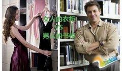 当女人的衣柜遇上男人的书柜,谁会赢?