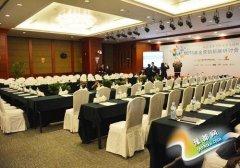 2015基金营销拓展研讨会今日在京召开(现场组图)