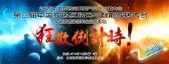 第三届中国家居业互联网与智能家居大会即将召开
