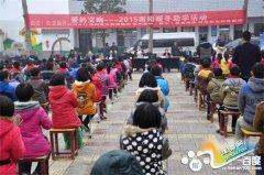 大河报社2015暖冬助学活动在卧龙区青华镇举行