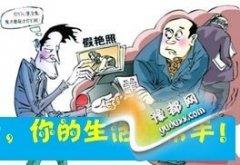 男子PS不雅照敲诈400官员 怕艳照曝光汇20万求封口(图解)