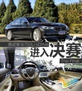 荣获决赛资格 试驾评测全新宝马750Li xDrive