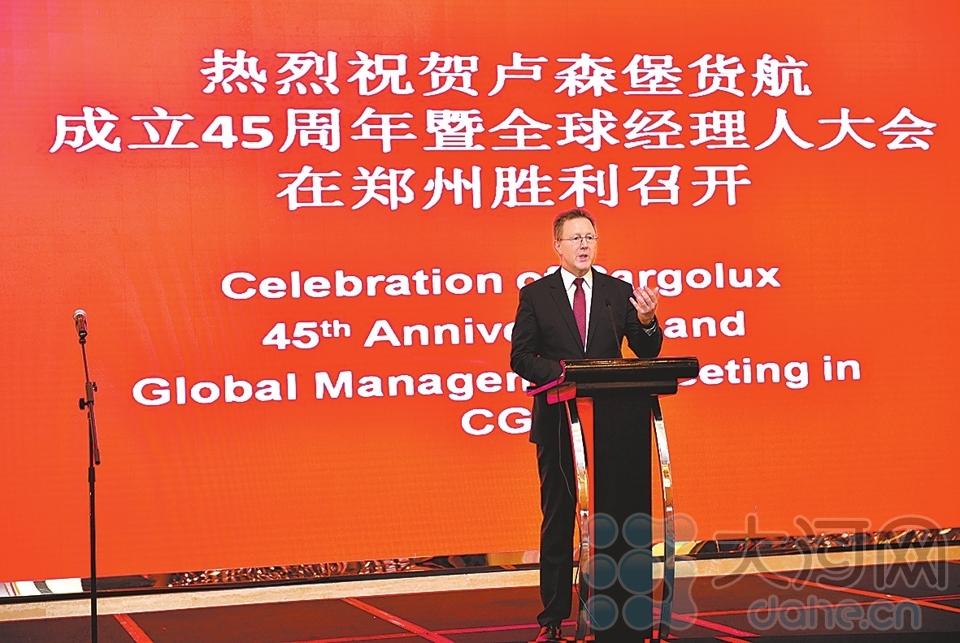 """卢货航CEO德克・李奇在郑州举办的""""全球职业经理人大会""""上致辞。"""