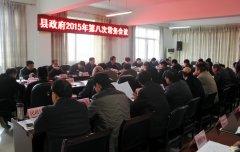 县长杨曙光主持召开县政府2015年第八次常务会议
