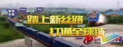 郑欧班列:国际合作的新丝带