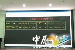 通号电气化局1.061亿夺郑东11亩商业用地