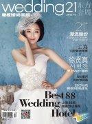 时尚婚礼,精致生活从《婚尚画报》开始