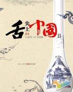 舌尖上的中国2春节上映 暗黑料理带来吃货福音