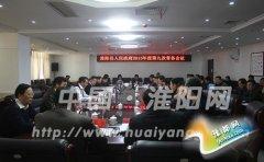 王毅主持召开县政府第九次常务会议