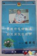 """上蔡县民警张联谊:奋战在公安战线上的""""老黄牛"""""""