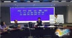 郑州报业集团全媒体走进上合会