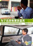 为蓝天共享 宝马530Le顺风车体验(3)