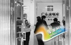 广东遗嘱库成立3天:有近300人预约