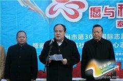 郑州市庆祝第30届国际志愿者日暨馨家苑社区服务中心慈善志愿者工作站授牌仪式