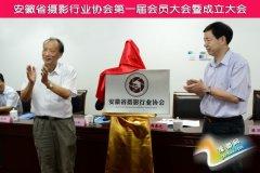 安徽省摄影行业协会第一届会员大会暨成立大会