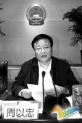 开封原市长周以忠因受贿被判无期 称对不起父母