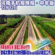 河南中牟手机报12月12日