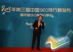 2013年度第三届中国SEO排行榜发布会,wed114结婚网榜上有名