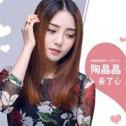 陶晶晶演绎最美流行中国风歌曲《丢了心》