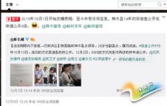 陕西女官员28岁当上副县长 完整履历成谜(图)