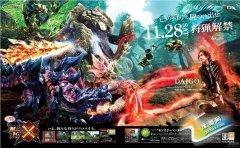 3DS《怪物猎人X》44页杂扫图曝光 狩猎经典面子就是大!