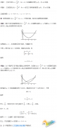 高中数学精选题(134)双生暗影
